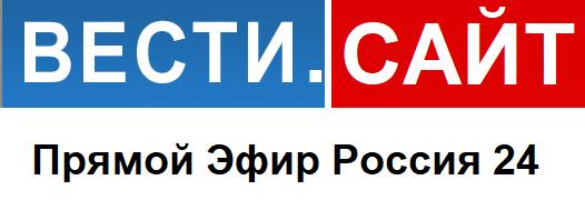Вести 24