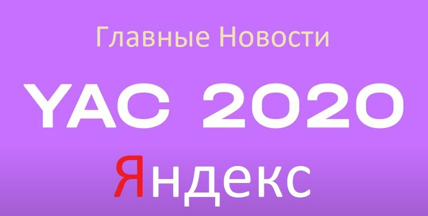 Главные Новости Яндекса на конференции в YAC формате 2020