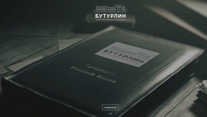 Русская Водка — жидкость преткновения