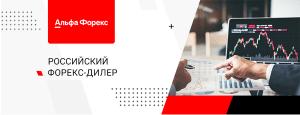 Альфа-Форекс вышел в лидеры на российском регулируемом рынке Forex