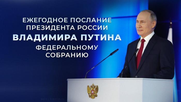 Послание Президента В.В. Путина Федеральному собранию 21.04.2021 в 12:00