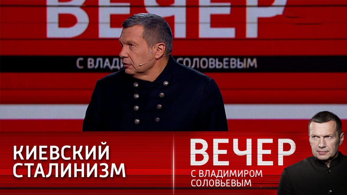 Соловьев прокомментировал абсурдные требования Киева